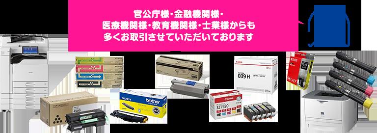 特にリコー・OKI・京セラ・ゼロックス・キャノンの商品はお任せください